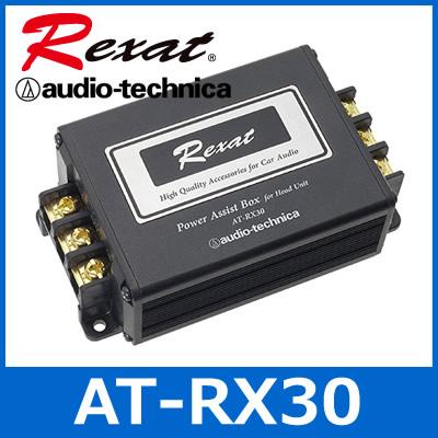 【在庫あり】 audio technica(オーディオテクニカ) Rexat AT-RX30 パワーアシストボックス for ヘッドユニット 常時電源・アクセサリー電源の強化
