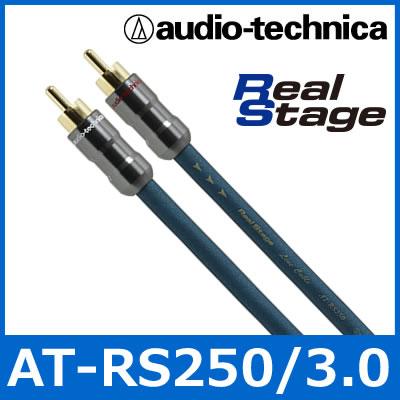 audio technica(オーディオテクニカ) AT-RS250/3.0 RCAケーブル(3.0m) トリプルハイブリッドオーディオケーブル 音声/ピンケーブル/ラインケーブル