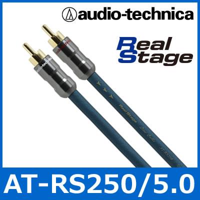 audio technica(オーディオテクニカ) AT-RS250/5.0 RCAケーブル(5.0m) トリプルハイブリッドオーディオケーブル 音声/ピンケーブル/ラインケーブル