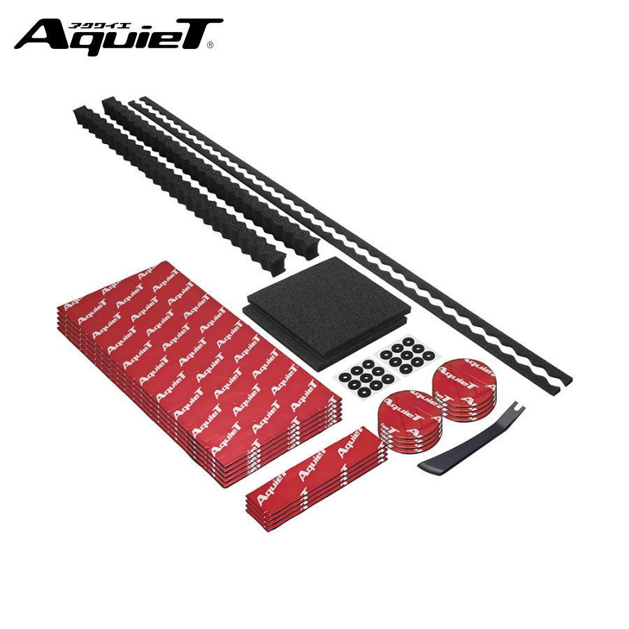 audio technica(オーディオテクニカ)AquieT(アクワイエ) AT7505R ドアチューニングキットデッドニング/ドアチューニング/制振/吸音/防音/セット
