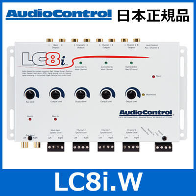 Audio Control(オーディオコントロール) LC8i.W 8chAUX入力付きライン出力コンバーター