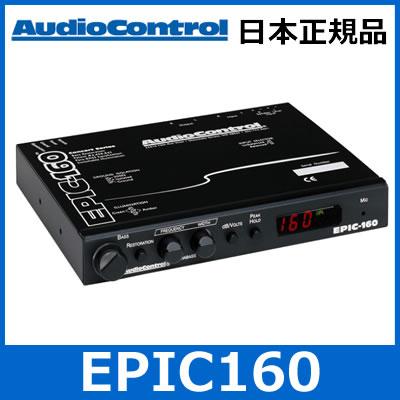 Audio Control(オーディオコントロール) EPIC160 SPLメーター付インダッシュベースプロセッサー マルチプロセッサー