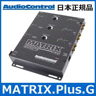 Audio Control(オーディオコントロール) MATRIX.Plus.G 6chラインドライバー