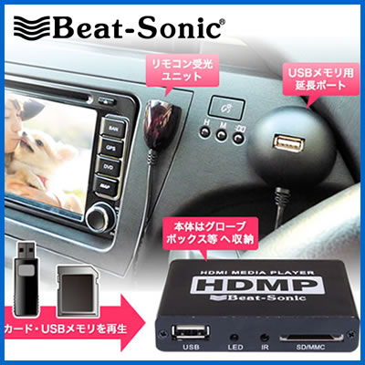Beat Sonic(ビートソニック) HDMP1A 車載用メディアプレイヤー 車の中で自分好みの動画や写真を手軽にキレイに再生