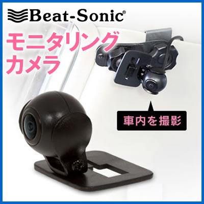 Beat Sonic(ビートソニック) BCAM6B モニタリングカメラ 車内の好きな所に取付けて大切なものを見守る、見守りカメラ