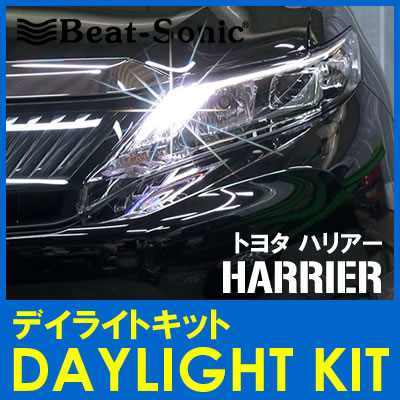 Beat Sonic(ビートソニック) DLK8 デイライトキット LEDポジションランプを常時点灯化 ハリアー/ハリアーハイブリッド(60系)