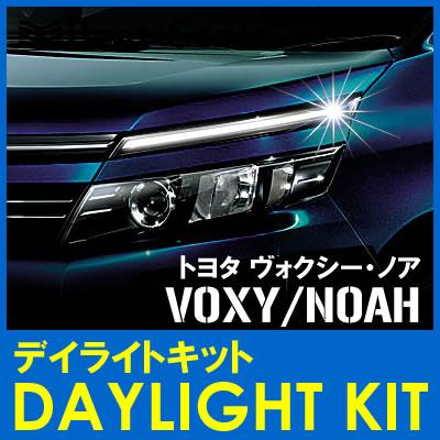 Beat Sonic(ビートソニック) DLK9 デイライトキット LEDポジションランプを常時点灯化 ヴォクシー/ノア(80系)
