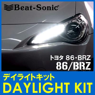 Beat Sonic(ビートソニック) DLK6 デイライトキット LEDポジションランプを常時点灯化 86/BRZ