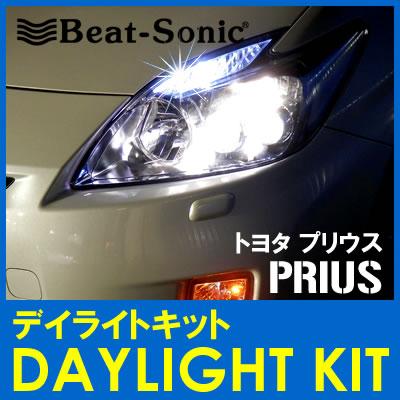 Beat Sonic(ビートソニック) DLK3 デイライトキット LEDポジションランプを常時点灯化 プリウス LEDヘッドライト付車専用(30系)