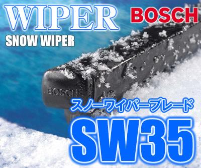 交換目安:6ヶ月 在庫あり 9 4~ 11まで スーパーSALE 開催中 BOSCH 賜物 ワイパーブレード 350mm 国産車用 セール特別価格 SW35 グラファイト スノー ボッシュ あす楽対応