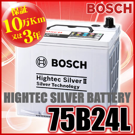 【最新製造年月日商品入荷】 BOSCH(ボッシュ) HTSS-75B24L ハイテックシルバーII バッテリー(国産車用)