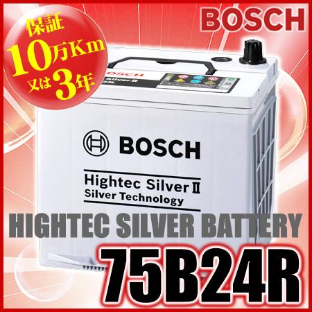 【最新製造年月日商品入荷】 BOSCH(ボッシュ) HTSS-75B24R ハイテックシルバーII バッテリー(国産車用)