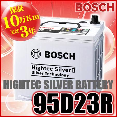 【最新製造年月日商品入荷】 BOSCH(ボッシュ) HTSS-95D23R ハイテックシルバーII バッテリー(国産車用)