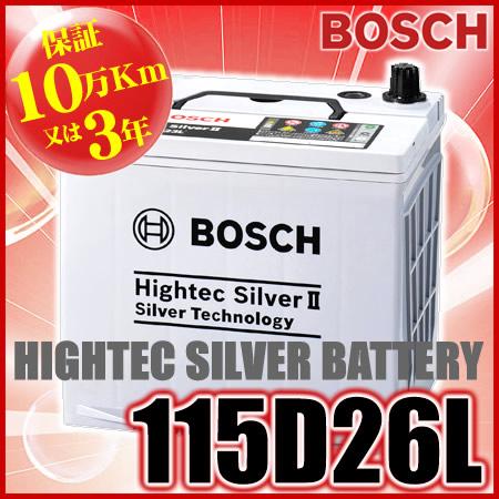 【最新製造年月日商品入荷】 BOSCH(ボッシュ) HTSS-115D26L ハイテックシルバーII バッテリー(国産車用)