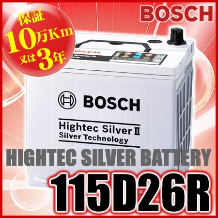 【最新製造年月日商品入荷】 BOSCH(ボッシュ) HTSS-115D26R ハイテックシルバーII バッテリー(国産車用) 【あす楽対応】