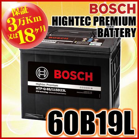 【最新製造年月日商品入荷】 BOSCH(ボッシュ) HTP-60B19L ハイテック プレミアム バッテリー(国産車用)