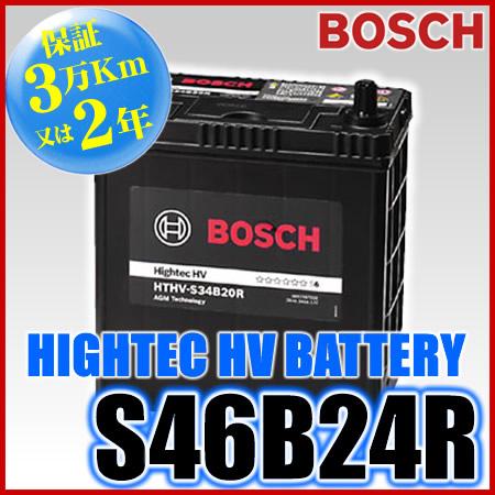 【最新製造年月日商品入荷】 BOSCH(ボッシュ) HTHV-S46B24R ハイテック HV バッテリー(国産ハイブリッド車用)