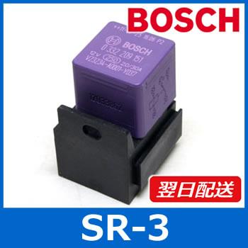 あす楽商品 BOSCH ボッシュ SR-3 引出物 チェンジオーバーリレー あす楽対応 シルバー接点採用 12V用 大決算セール 変換リレー ソケット付