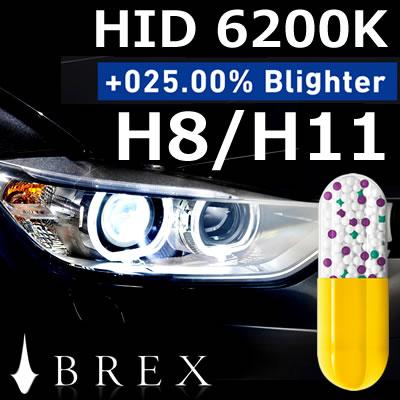 【送料無料】 BREX(ブレックス) BYC312 HID H8/H11 6200K +025.00%Blighter 欧州車用/HIDキット/バルブ/球切れ警告灯/キャンセラー内蔵/純正交換/長寿命/1年保証/2個セット