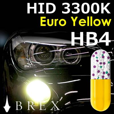 【送料無料】 BREX(ブレックス) BYC323 HID HB4 3300K Euro Yellow 欧州車用/HIDキット/バルブ/球切れ警告灯/キャンセラー内蔵/純正交換/長寿命/1年保証/2個セット