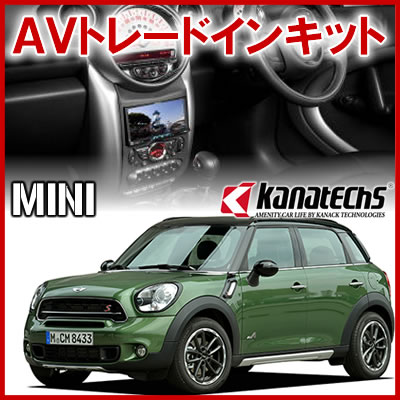 Kanatechs(カナテクス) GE-BM109G <BR>BMW MINI ミニ クロスオーバー/ペースマン AVトレードインキット