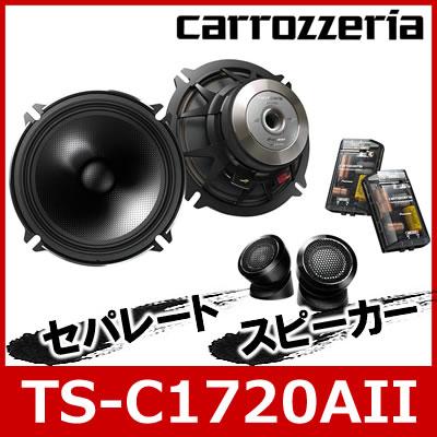 carrozzeria(パイオニア/カロッツェリア) TS-C1720AII 17cm2ウェイセパレートスピーカー トレードイン トヨタ/日産/三菱/ホンダ/マツダ/フォード/スバル車用