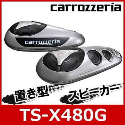 carrozzeria(パイオニア/カロッツェリア) TS-X480G 密閉式4ウェイスピーカーシステム