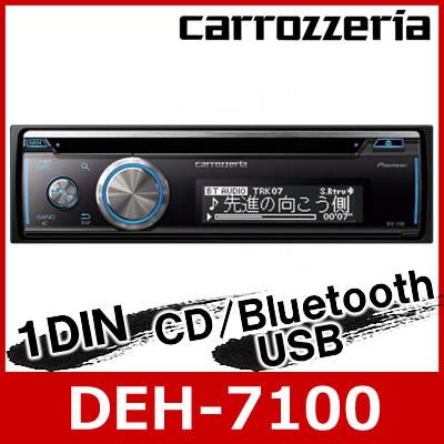 carrozzeria(パイオニア/カロッツェリア) DEH-7100 1DIN CD/Bluetooth/USB/チューナーメインユニット