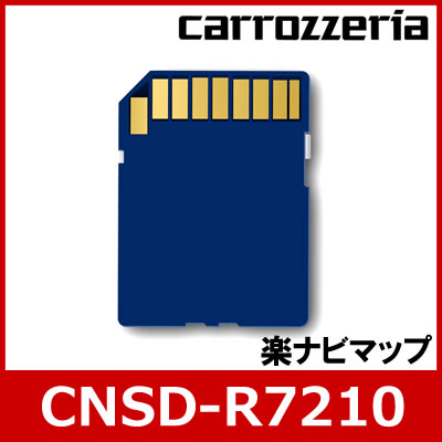 carrozzeria(パイオニア/カロッツェリア) CNSD-R7210 楽ナビマップ Type VI Vol.2・SD更新版
