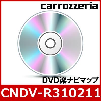 carrozzeria(パイオニア/カロッツェリア) CNDV-R310211 DVD楽ナビマップTypeIII Vol.10/TypeII Vol.11 DVD-ROM