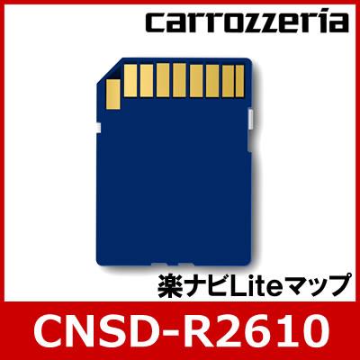 carrozzeria(パイオニア/カロッツェリア) CNSD-R2610 楽ナビLiteマップ TypeII Vol.6・SD更新版