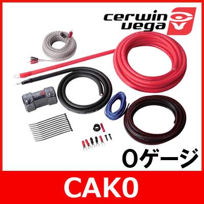 Cerwin Vega(サーウィンベガ) CAK0 0ゲージ パワーアンプ配線キット 電源ケーブル/グランドケーブル/RCAケーブル/スピーカーケーブル/ヒューズ/ヒューズホルダー接続用圧着端子