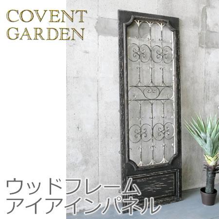 COVENT GARDEN(コベントガーデン) ウッドフレームアイアインパネル DBE47 アンティーク調/ナチュラル雑貨/アイアン