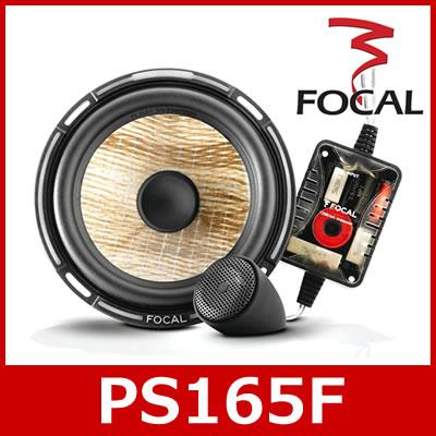 FOCAL(フォーカル) PS165F FLAXシリーズ 16.5cm2ウェイセパレートスピーカー