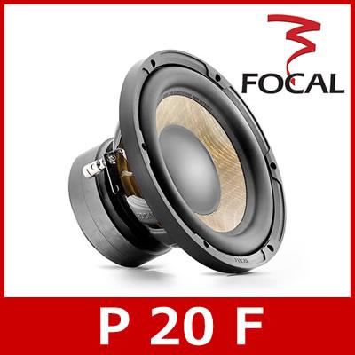 FOCAL(フォーカル) P 20 F FLAXシリーズ 20cmサブウーファー