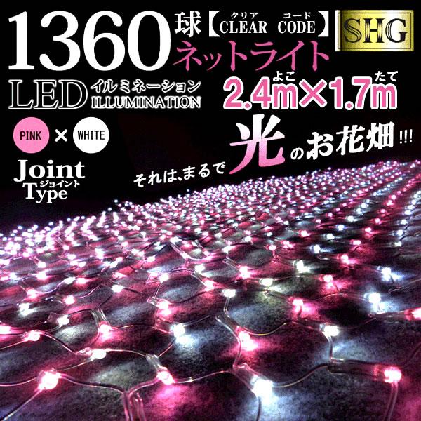 SHG 高輝度LEDイルミネーション 透明配線 LED1360球 定番 ジョイント式 ネットライト 100V家庭用電源/クリスマス/LED