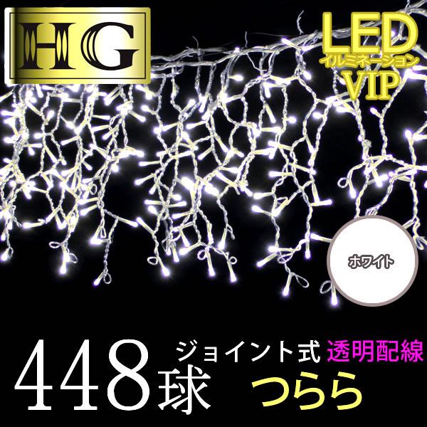 HG 高輝度LEDイルミネーション 透明配線 LED448球 定番 ジョイント式 つららライト 100V家庭用電源/クリスマス/LED