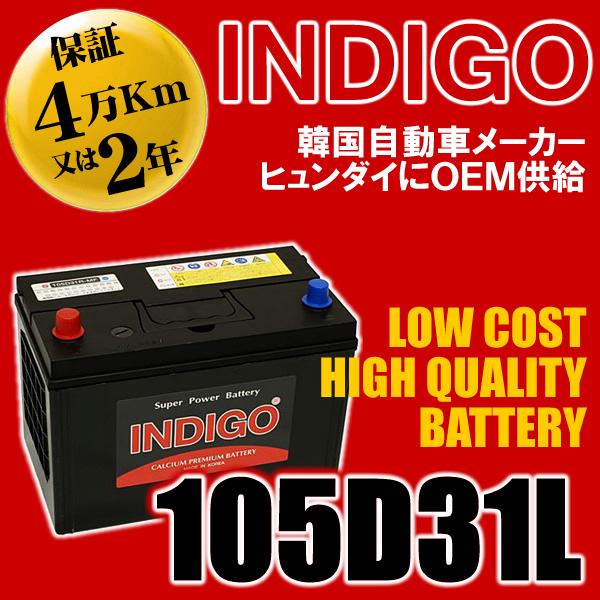 INDIGO (Indigo) 105D31L domestically produced car batteries (sealed)