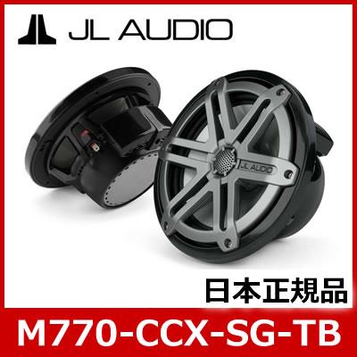 JL AUDIO(ジェーエルオーディオ) JL-M770-CCX-SG-TB 19.6cm2ウェイコアキシャルスピーカー マリンスピーカー(防水スピーカー)