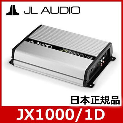 JL AUDIO(ジェーエルオーディオ) JXシリーズ JX1000/1D 1chパワーアンプ 500W×1ch