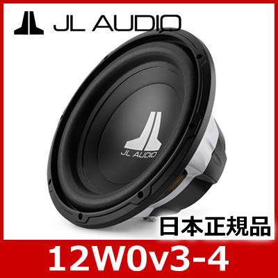 JL AUDIO(ジェーエルオーディオ) 12W0v3-4 シングルボイスコイル 30cmサブウーファー