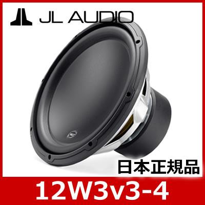 【日本正規品】 JL AUDIO(ジェーエルオーディオ) 12W3v3-4 シングルボイスコイル 30cmサブウーファー