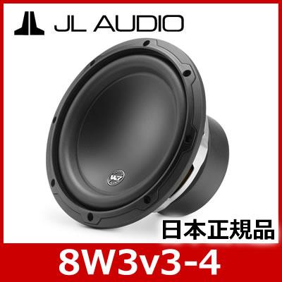 JL AUDIO(ジェーエルオーディオ) 8W3v3-4 シングルボイスコイル 20cmサブウーファー