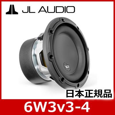 【日本正規品】 JL AUDIO(ジェーエルオーディオ) 6W3v3-4 シングルボイスコイル 16.5cmサブウーファー