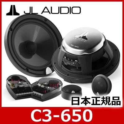 JL AUDIO(ジェーエルオーディオ) C3-650 16.5cm2ウェイセパレートスピーカー