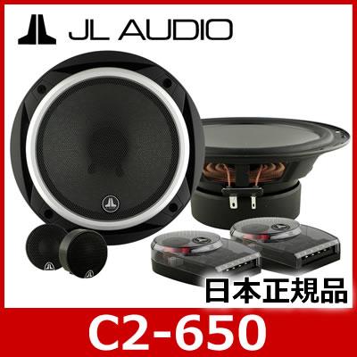 JL AUDIO(ジェーエルオーディオ) C2-650 16.5cm2ウェイセパレートスピーカー