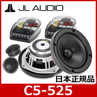 JL AUDIO(ジェーエルオーディオ) C5-525 13cm2ウェイセパレートスピーカー