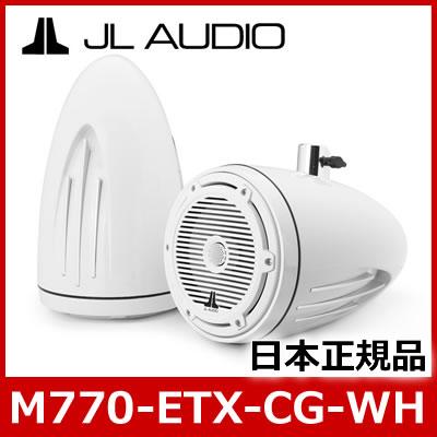 JL AUDIO(ジェーエルオーディオ) M770-ETX-CG-WH 19.6cm2ウェイコアキシャルスピーカー(防水スピーカー) 船舶/バイク/屋外/防水