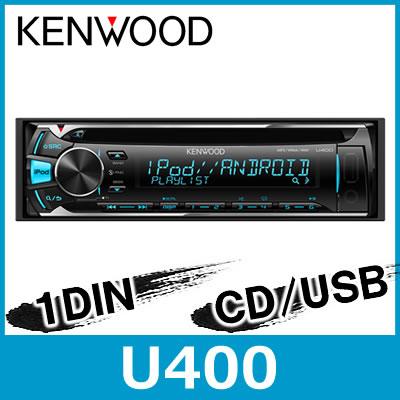 KENWOOD(ケンウッド) U400 MP3/WMA/WAV対応 1DIN CD/USB/iPodレシーバー