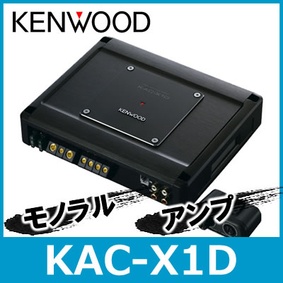 【カード決済ならポイントUP!!】 KENWOOD(ケンウッド) KAC-X1D 1chパワーアンプ